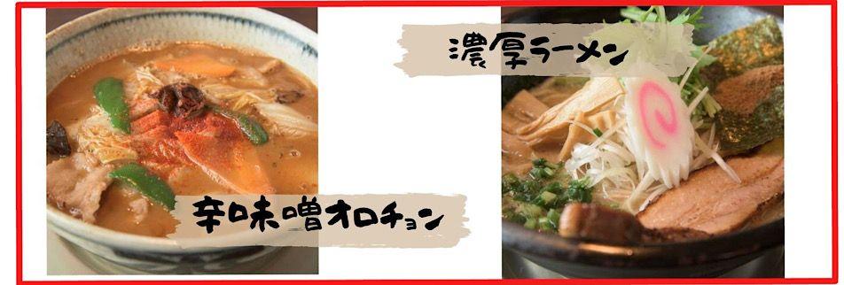 麺や我駆-めんやがく-